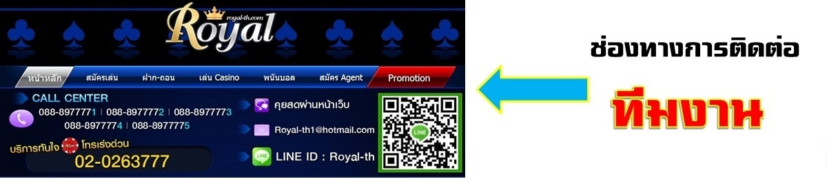 RoyalContact
