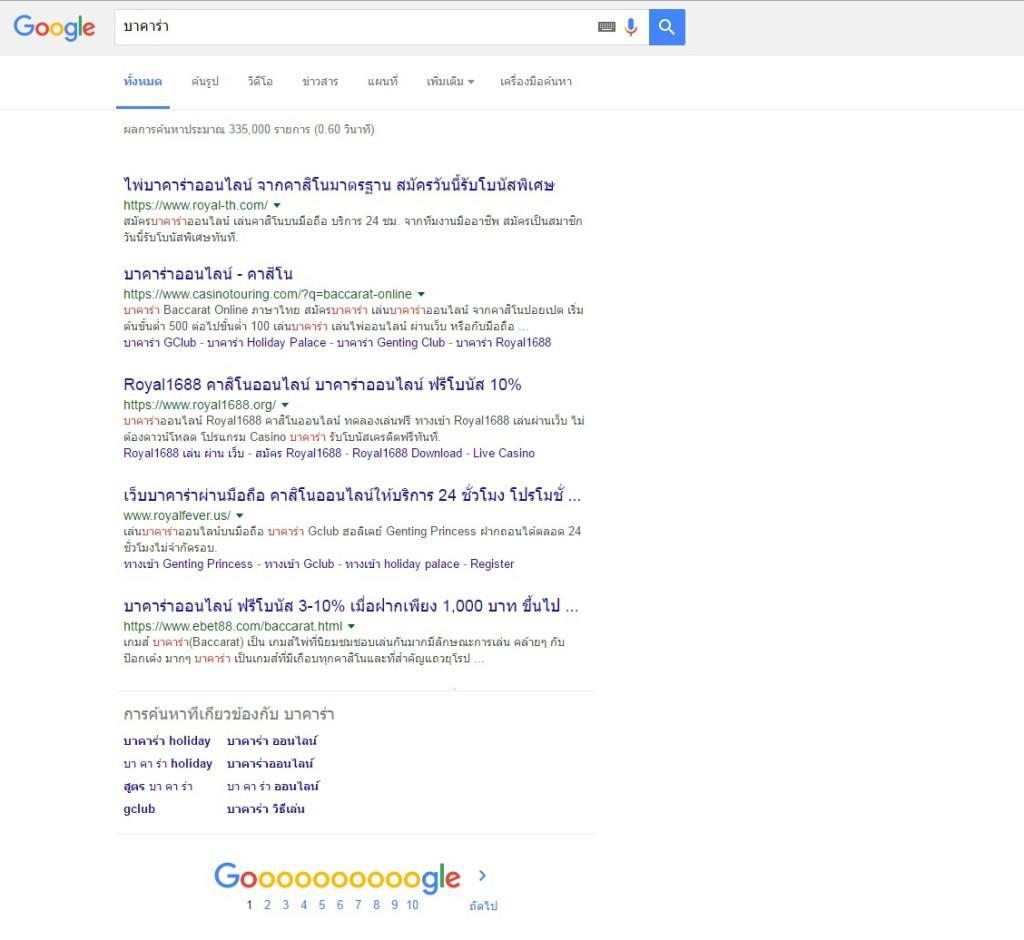 searchlinkbaccarat