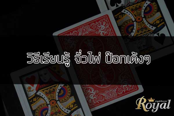 Baccarat Pokkao online how to bet