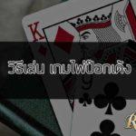 Game Royal pokkao play gclub