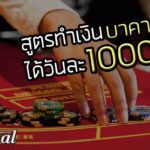 Baccarat Formula Money 1000 baht a day