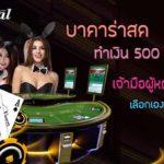 Bacaarat live Play online casino girl