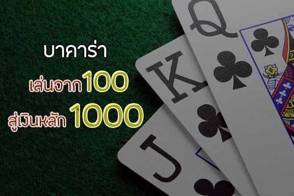 baccarat online play money