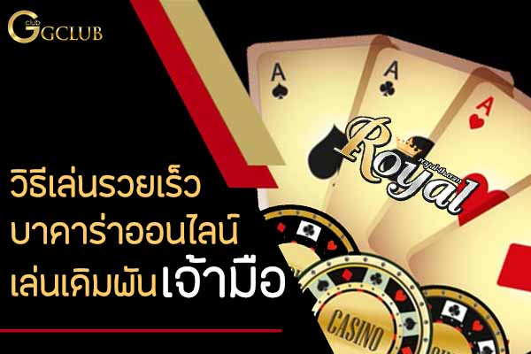 Baccarat Banker play money
