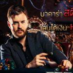 Baccarat online play Gclub sober