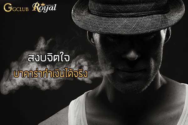 royal play gclub baccarat Calm the mind