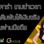 Baccarat girl game mobile play gclub