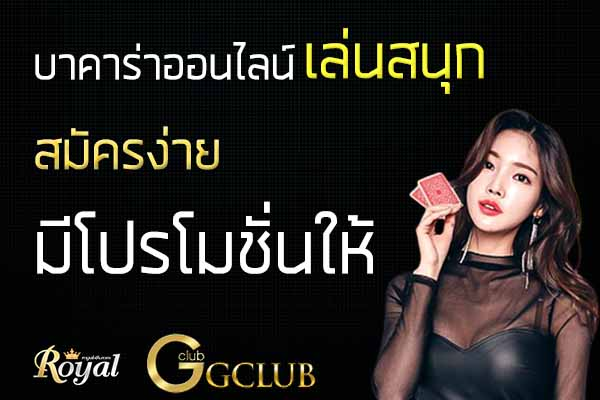 Baccarat online play chil